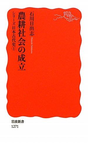 農耕社会の成立〈シリーズ 日本古代史 1〉 (岩波新書)
