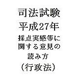 Shihoshikenheisei27nensaitenjikkantounikansuruikennoyomikatagyoseiho (Japanese Edition)