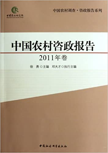 Chinese rural consultative governance report (2011 volumes)