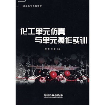 Read Online Chemical unit and unit operations simulation training [ Li Wei . Wang editor of China Petrochemical Press ](Chinese Edition) pdf
