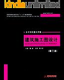 """建筑施工图设计(第2版) (普通高等院校建筑专业""""十二五""""规划精品教材)"""
