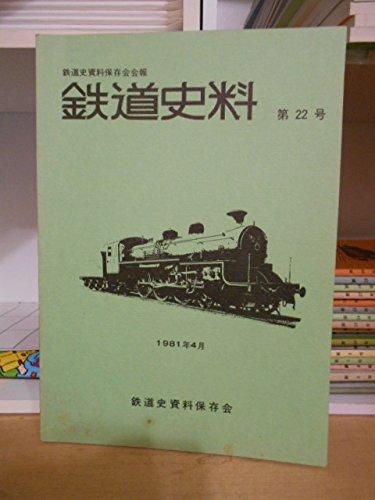 鉄道史料 第22号 鉄道史資料保存会 1981.4 B079Q4F852