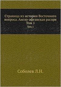 Stranitsa Iz Istorii Vostochnogo Vopros