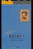 恋爱中的女人 (黑马译劳伦斯系列)