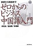 ゼロからのビジネス中国語入門 ― 挨拶から商談まで CD付