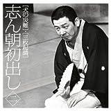 Kokontei Shincho - Shincho Hatsudashi Inu No Sainan Sanmai Kisho [Japan CD] MHCL-2333