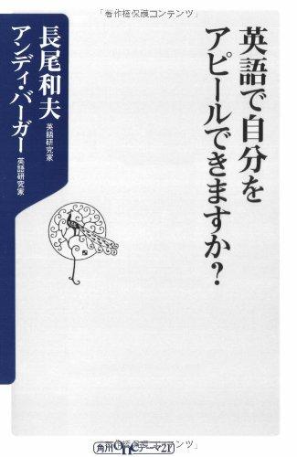 英語で自分をアピールできますか? (角川oneテーマ21 B 93)