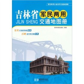 Download dual-use transport maps of Jilin Province(Chinese Edition) ebook
