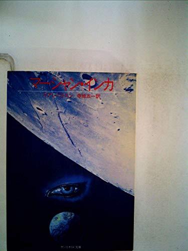 マーシャン・インカ (1983年) (サンリオSF文庫)