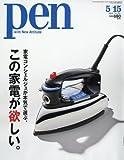 Pen(ペン) 2018年 5/15 号 [家電コンシェルジュが本気で選ぶ、この家電が欲しい。]