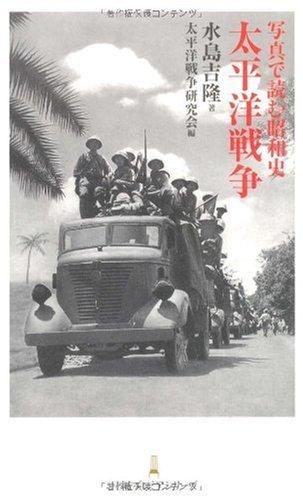 写真で読む昭和史 太平洋戦争(日経プレミアシリーズ)