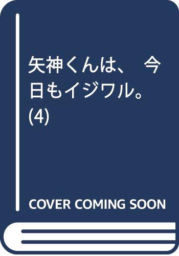 矢神くんは、今日もイジワル。 4 (マーガレットコミックス)