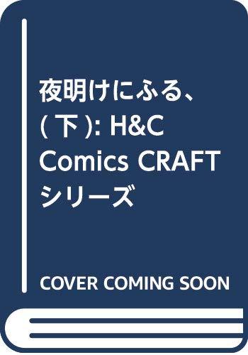 夜明けにふる、(下): H&C Comics CRAFTシリーズ