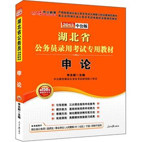 Download Dedicated textbook of 2013 in Hubei Province. the public version of the civil service entrance examination: essay (gifts worth 150 yuan of the books value-added card)(Chinese Edition) pdf