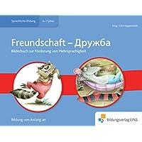 Meine Sprache als Chance: Russisch - Deutsch: Bilderbuch Freundschaft