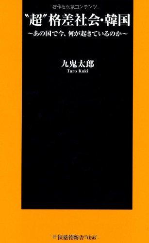 超格差社会・韓国 (扶桑社新書 56)