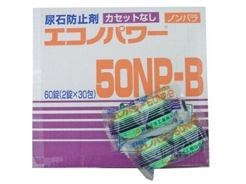尿石防止剤 エコノパワー50NPB(60ヶ/ケース) B009SI4BQO