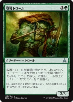 Magic: The Gathering / Harvester Troll(133) - Oath of The Gatewatch / A Japanese Single Individual Card