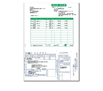 Sorimachi Statement Of Delivery, The Payment Slip B (who Paid Burden) SR361  (