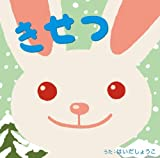 Shoko Haida - Shiki No Uta Minna De Utau Douyou.Sh [Japan CD] PCCG-1160