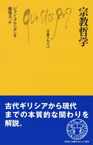 宗教哲学 (文庫クセジュ)