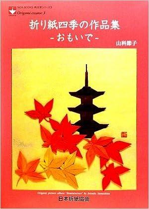 クリスマス 折り紙 日本折り紙協会 : amazon.co.jp