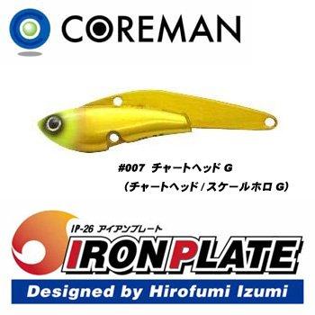 COREMAN(コアマン) ルアー IP-26 アイアンプレート #007 チャートヘッドG (旧)の商品画像