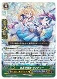 ヴァンガード  GFC04 至高の宝珠 サンディー(RRR)(G-FC04/044)