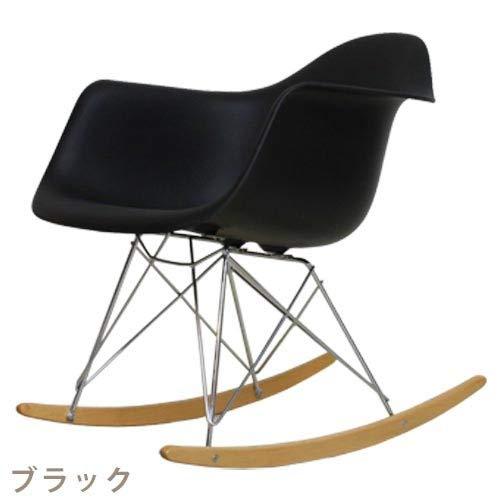 【やさしい座り心地でゆったりリラックス】シェルアームチェア RAR ブラック B07TP8MG9L