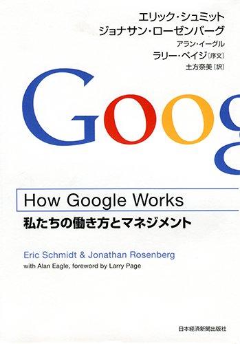 How Google Works (ハウ・グーグル・ワークス) ―私たちの...