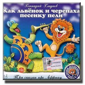 Price comparison product image Kak l'venok i cherepakha pesenku peli by Unknown (2001-01-01