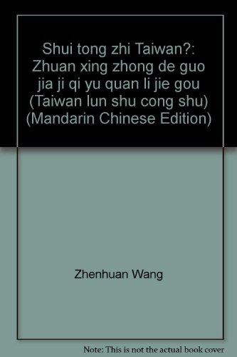 Shui tong zhi Taiwan?: Zhuan xing zhong de guo jia ji qi yu quan li jie gou (Taiwan lun shu cong shu) (Mandarin Chinese Edition)