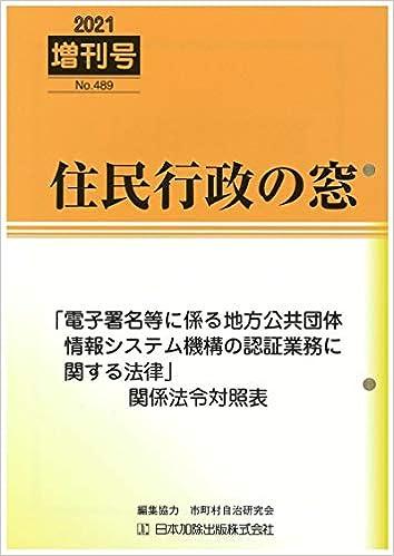 機構 システム 公共 地方 情報 団体