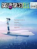 《英语学习》2018年1—6期合订本(精选) (English Edition)