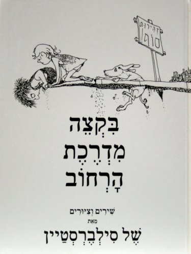 Where the Sidewalk Ends (Hebrew) (Hebrew Edition)