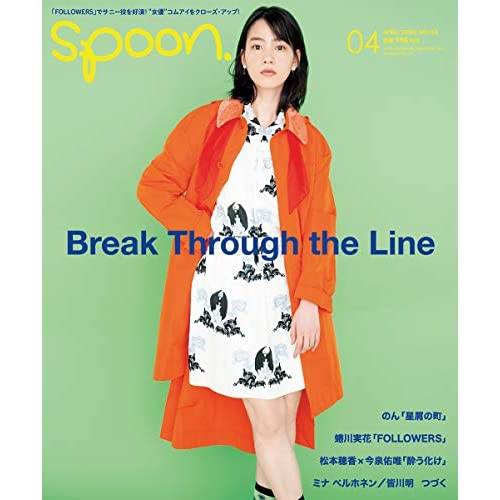 spoon. 2020年4月号 表紙画像