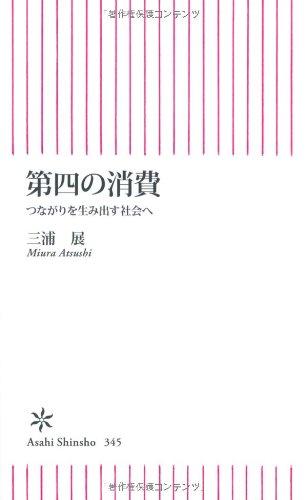 第四の消費 つながりを生み出す社会へ (朝日新書)
