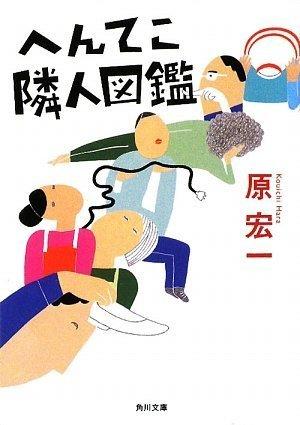 へんてこ隣人図鑑 (角川文庫)