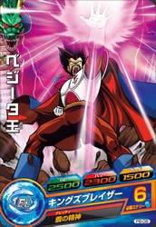 Dragon Ball Heroes / PB-08 Vegeta King