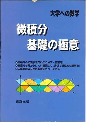 微積分/基礎の極意―大学への数学...