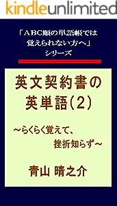English Words in English Contract Two Remember Easy and No Give-up ABC jun no tangocho deha oboerarenai kata he (Japanese Edition)