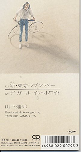 Amazon | 新・東京ラプソディ(si...