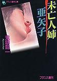 未亡人姉・亜矢子 (フランス書院文庫)