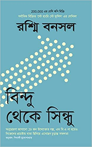 Buy Sunya Theke Sure - Connect The Dots (Bengali) Book Online at Low