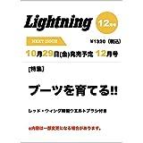 Lightning 2021年12月号