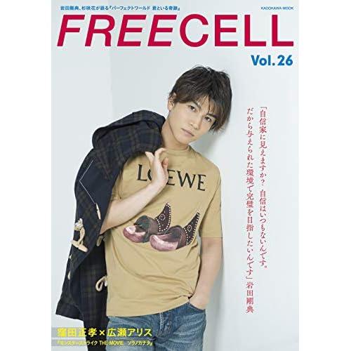 FREECELL Vol.26 表紙画像