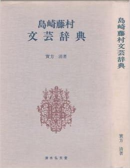 島崎藤村文芸辞典 (1979年)   実...