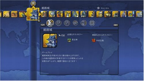 Sid Meier's Civilization Revolution [Japan Import] by CYBER FRONT (Image #7)