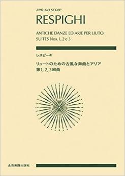 レスピーギ:リュートのための古風な舞曲とアリア 第1,2,3組曲 (zen-on score)
