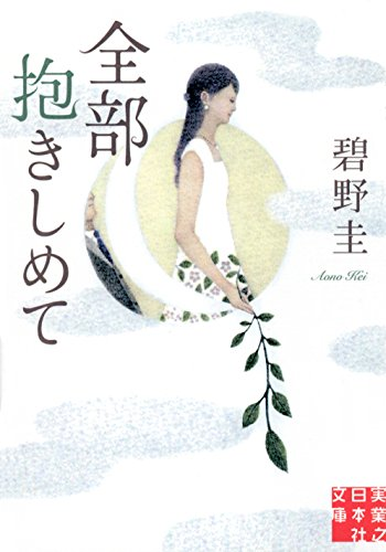全部抱きしめて (実業之日本社文庫)